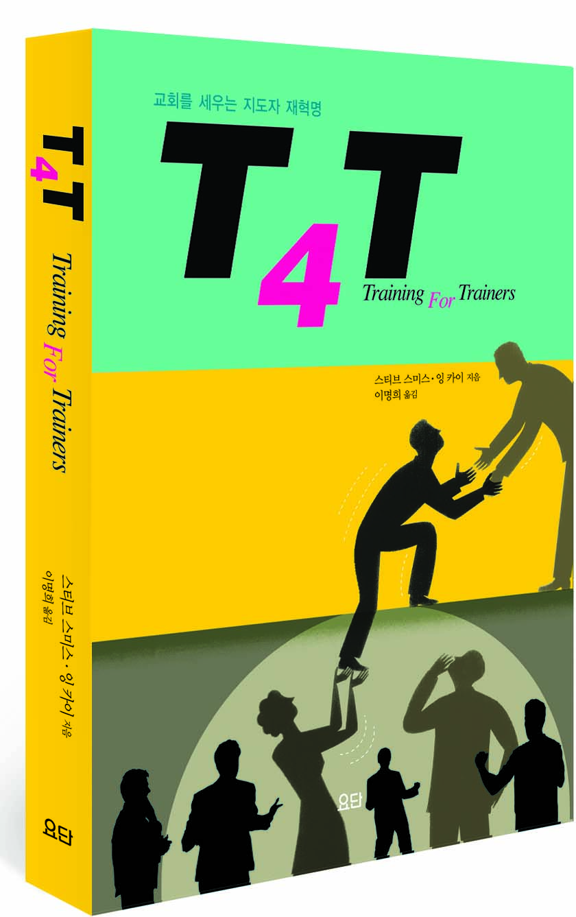 Book cover for T4T in Korean
